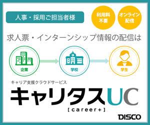 UC_info_300-250.jpg