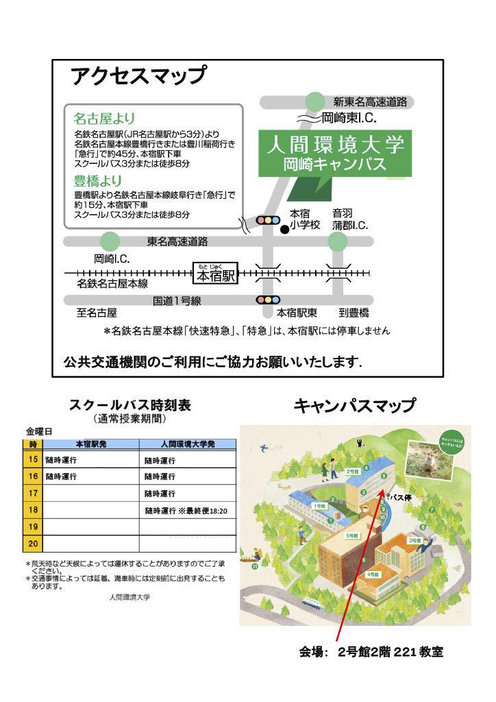 環境保全セミナー#21-2.jpg