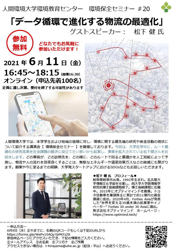 【ポスター】環境保全セミナー#20チラシ松下氏.jpg