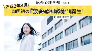 ジンカンLIFE2021スタート号-5校_001.jpg