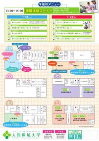 2019-7月-大府看護学部OC-5校-2.jpg