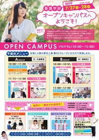2019-7月-大府看護学部OC-5校-1.jpg