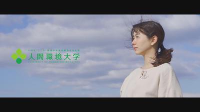 人間環境大学プロモーションビデオ/University of Human Environments Promotional Video 2021_Moment2.jpg