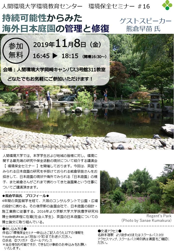 1108学外用_表 (1).PNG