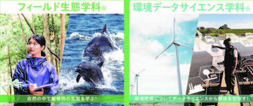 心理学部/環境科学部-6月OCDM-表面-再校-高品質 - コピー.jpg