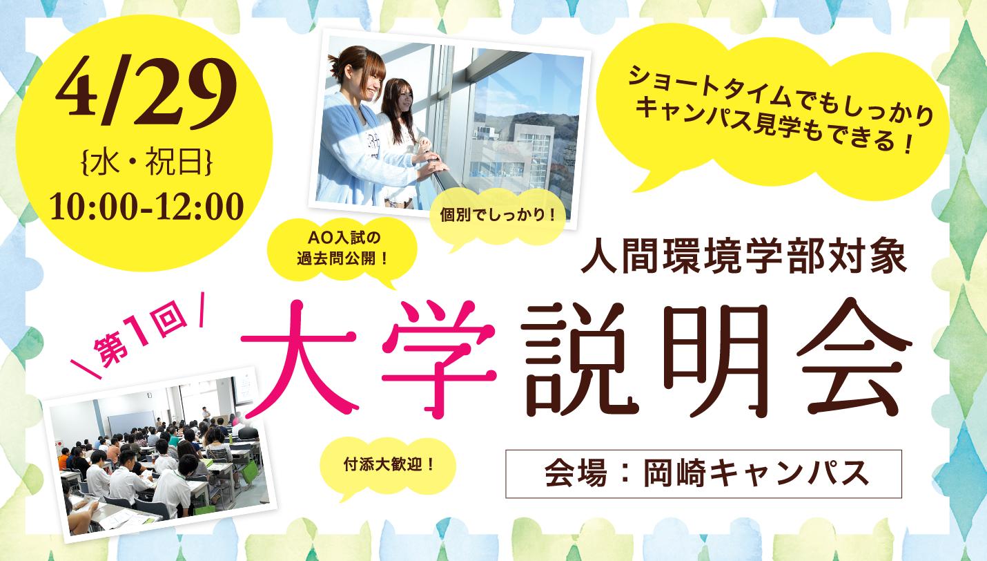 4/29 大学説明会