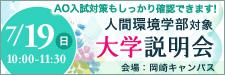 7/19 大学説明会