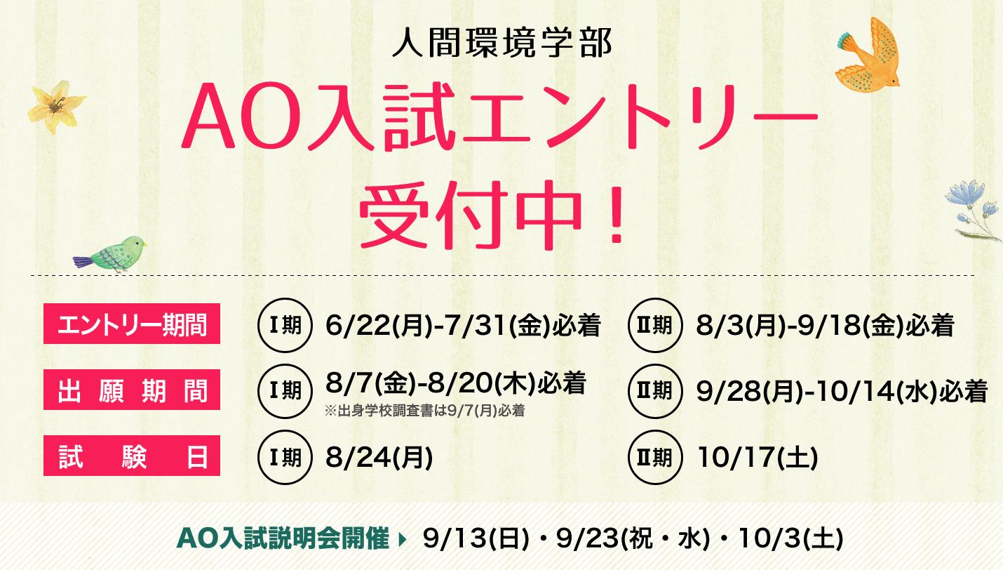 AO入試エントリー 6/22 より受付開始