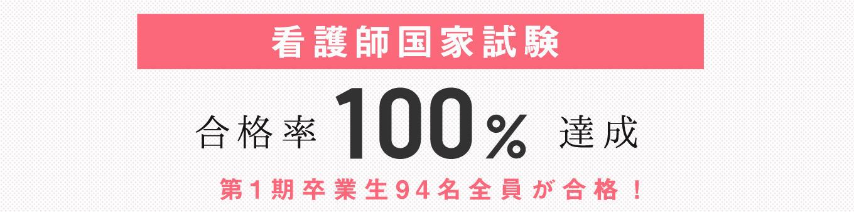 看護士国家試験合格率100%