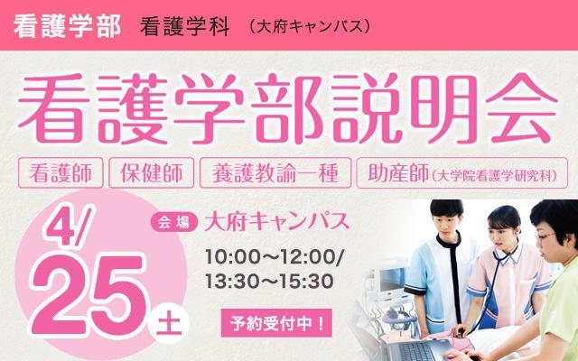 2020/4/25 看護学部相談会