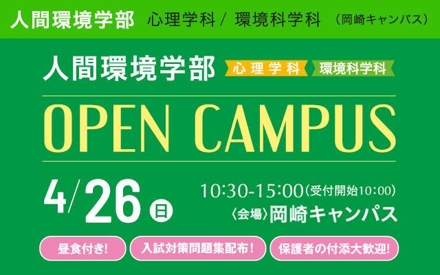 2020/4/26 人間環境学部オープンキャンパス