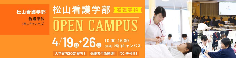 2020/4/19,26 松山看護学部オープンキャンパス