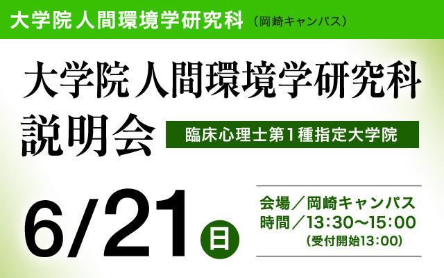 6/21 大学院人間環境学研究科 説明会
