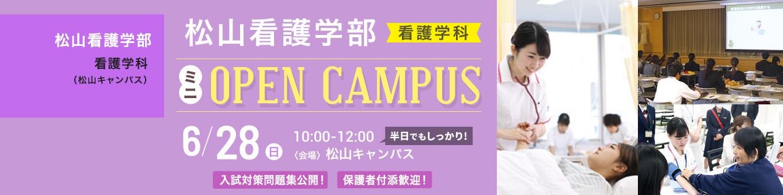 6/28 松山看護学部ミニオープンキャンパス