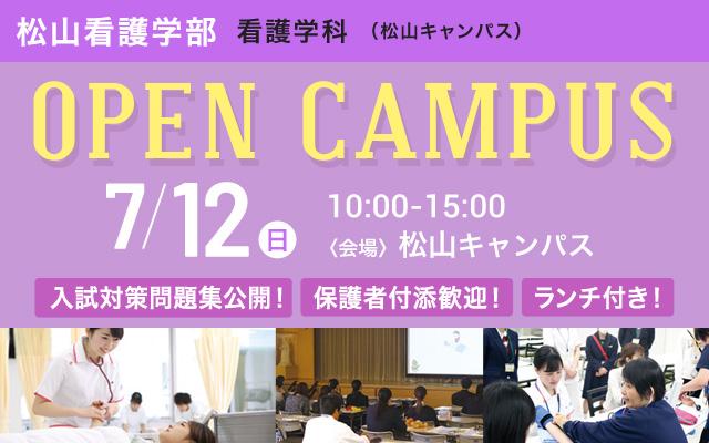 7/12 松山看護学部オープンキャンパス