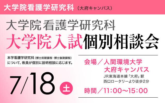 7/18 看護学部大学院入試個別相談会