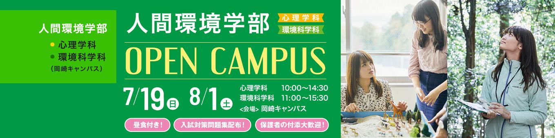7/19 人間環境学部オープンキャンパス
