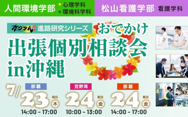 2020/7/23,24出張個別相談会in沖縄
