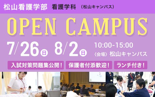 7/26 松山看護学部オープンキャンパス