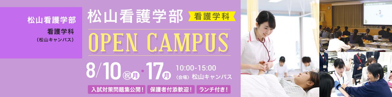 8/10 松山看護学部オープンキャンパス