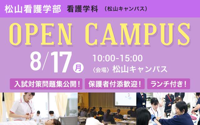 8/17 松山看護学部オープンキャンパス