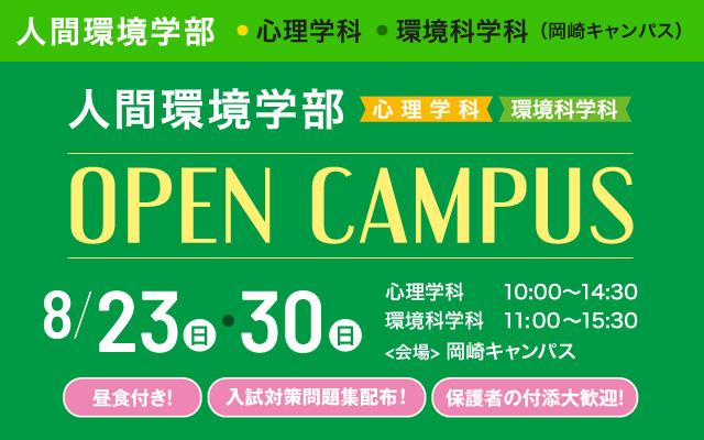 8/23 人間環境学部オープンキャンパス