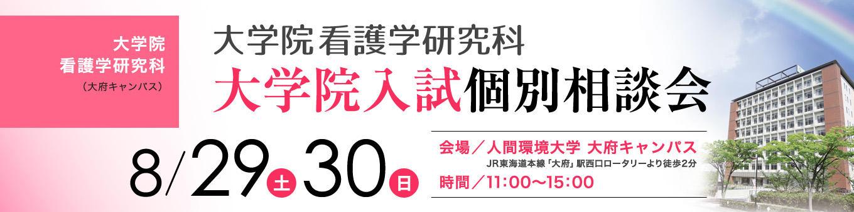 8/29-30 看護学部大学院入試個別相談会