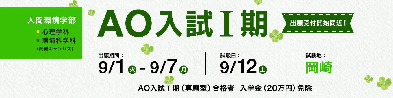 人間環境学部 AO入試I期