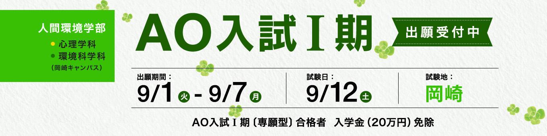 人間環境学部 AO入試I期 受付中