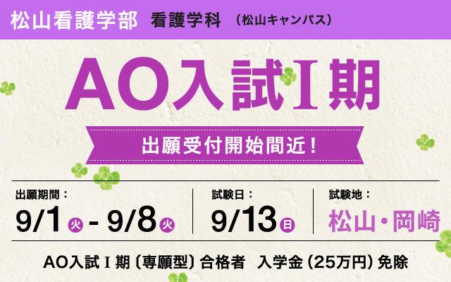 松山看護学部 AO入試I期