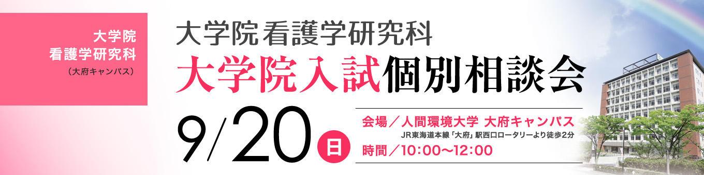 9/20 看護学部大学院入試個別相談会
