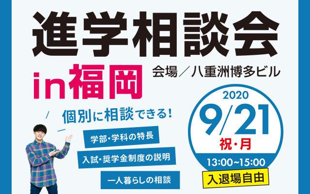 9/21 進学相談会in福岡