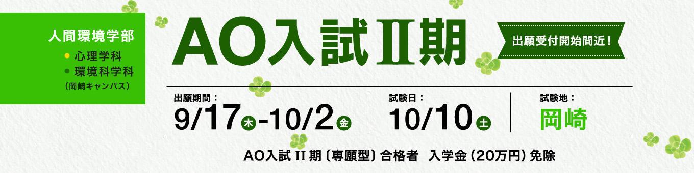 人間環境学部 AO入試II期