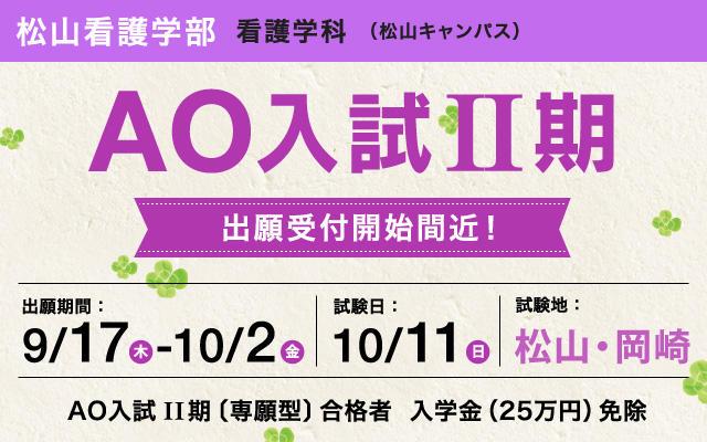 松山看護学部 AO入試II期