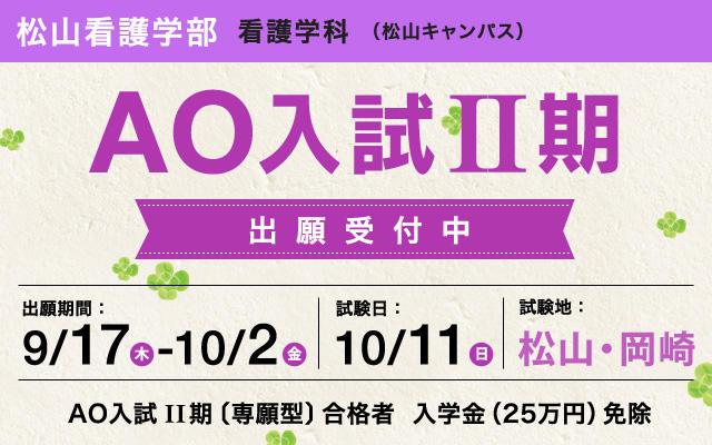 松山看護学部 AO入試II期 受付中