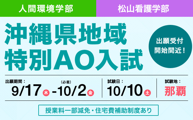 沖縄特別AO