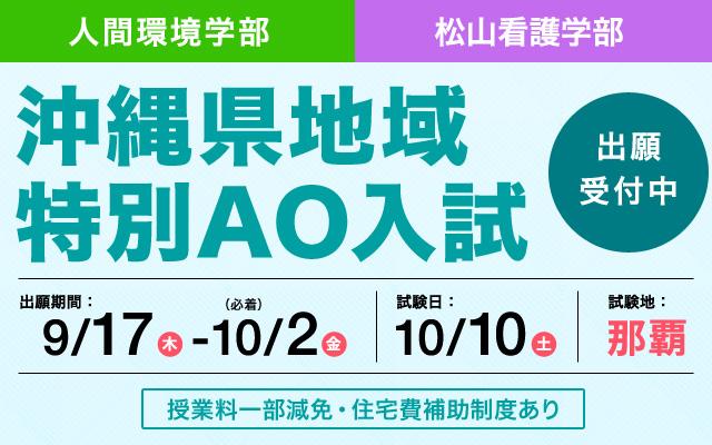 沖縄特別AO 受付中