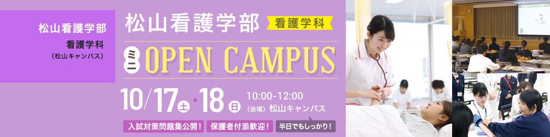 10/17,18松山看護学部オープンキャンパス