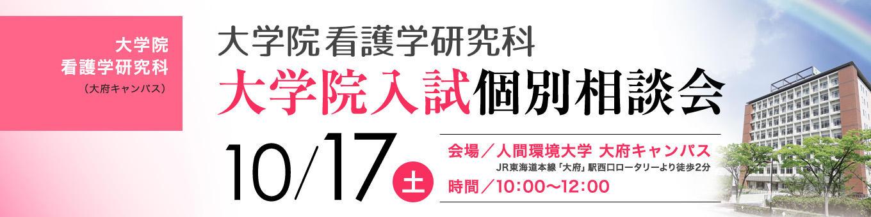 10/17 看護学部大学院入試個別相談会