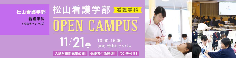 11/21松山看護学部オープンキャンパス