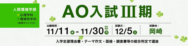 人間環境学部 AO入試Ⅲ期
