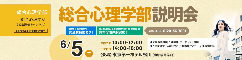 6/5総合心理説明会