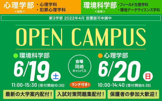 6/19-20岡崎OC