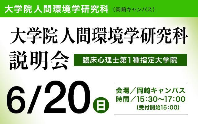 6/20大学院説明会