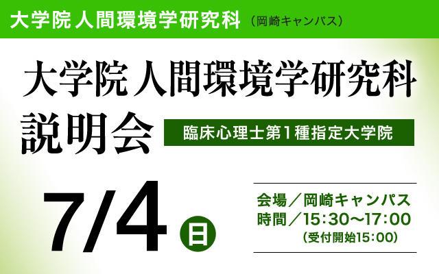 7/4大学院説明会