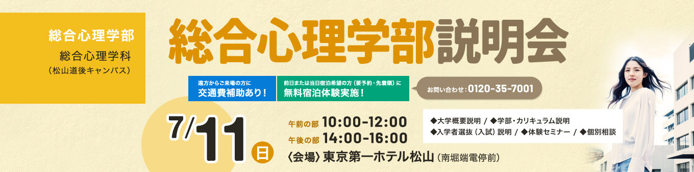 7/11総合心理説明会