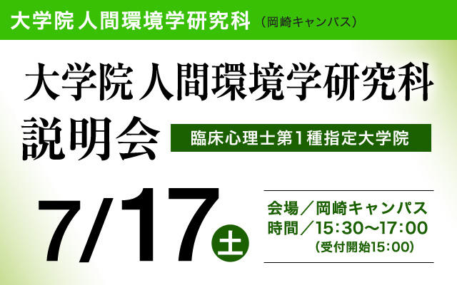 7/17大学院説明会