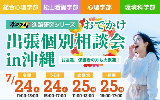 沖縄相談会