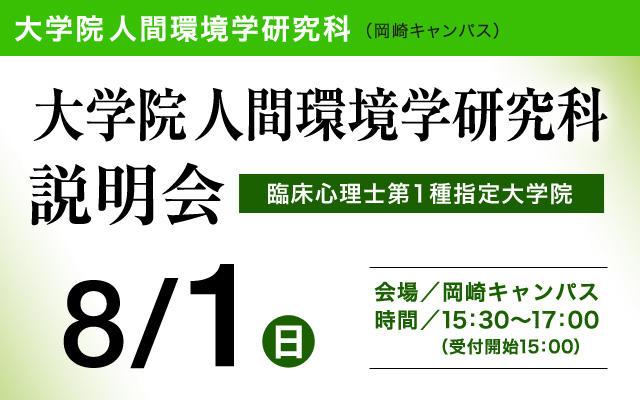 8/1大学院説明会