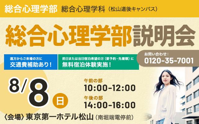 8/8総合心理説明会